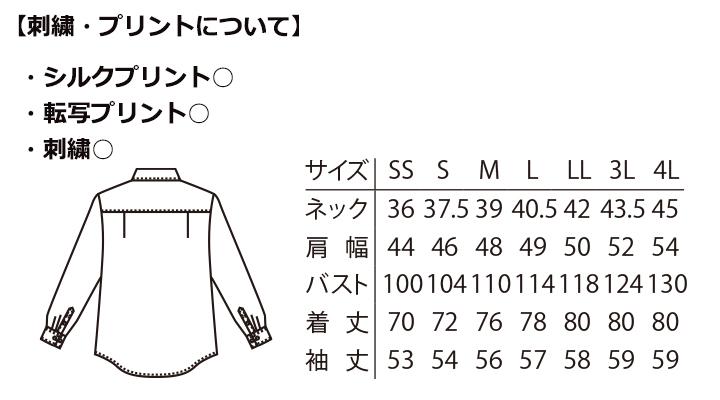 ARB-EP7616 ボタンダウンシャツ(男女兼用・長袖) サイズ表
