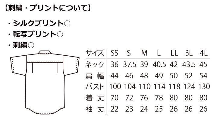 ARB-EP7617 ボタンダウンシャツ(男女兼用・半袖) トップス サイズ表