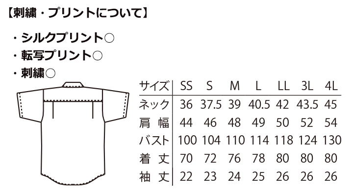 EP7617_shirt_Size.jpg