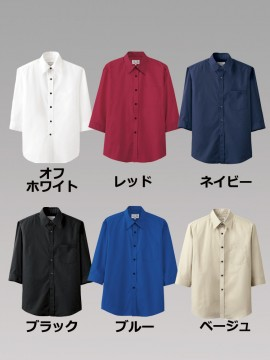 ARB-EP7618 シャツ(七分袖) カラー一覧