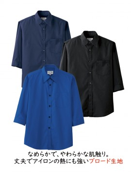 ARB-EP7618 シャツ(七分袖)ブロード生地