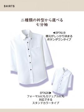 ARB-EP7619 ボタンダウンシャツ(男女兼用・七分袖) 衿