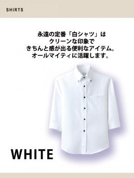ARB-EP7619 ボタンダウンシャツ(男女兼用・七分袖 白シャツ