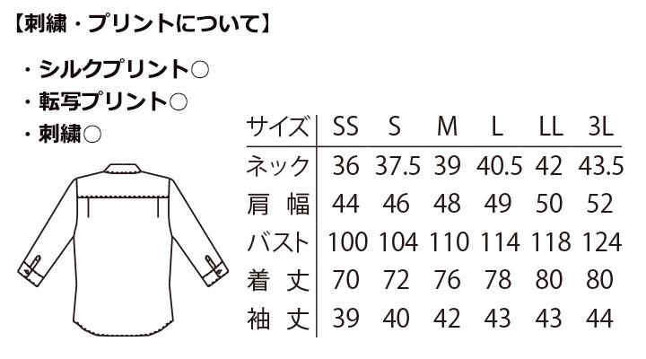 ARB-EP7619 ボタンダウンシャツ(男女兼用・七分袖) トップス サイズ表