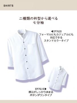 ARB-EP7620 スタンドカラーシャツ(男女兼用・七分袖) 衿型バリエーション