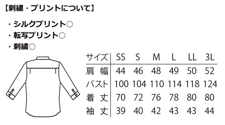 EP7620_shirt_Size.jpg