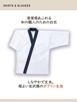 ARB-G5228 ジンベイ(男女兼用・七分袖) 機能1