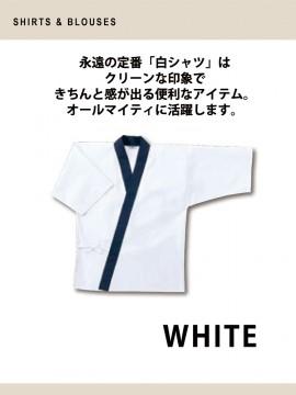 ARB-G5228 ジンベイ(男女兼用・七分袖) 機能2
