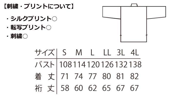 ARB-G5228 ジンベイ(男女兼用・七分袖) サイズ表