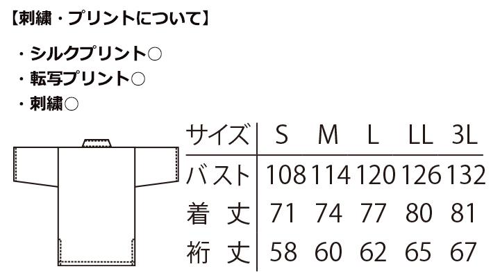 ARB-G6874 ジンベイ(男女兼用) サイズ表
