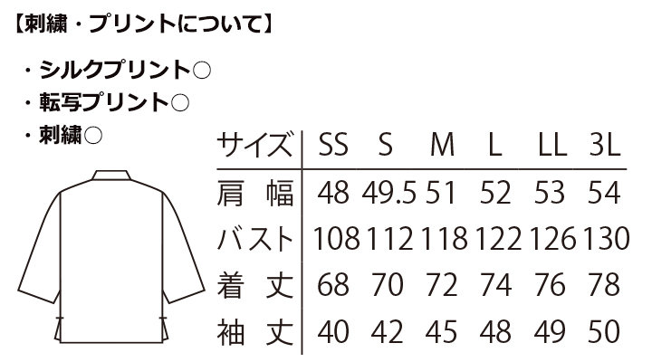 ARB-G7739 和風シャツ(男女兼用・七分袖) サイズ表