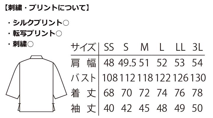 G7739_shirt_Size.jpg