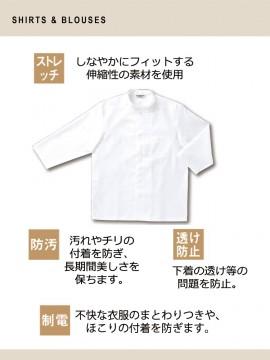 ARB-G7741 和風シャツ(男女兼用・七分袖) 機能1