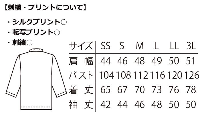 ARB-G7741 和風シャツ(男女兼用・七分袖) サイズ表