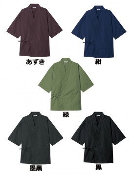 ARB-G71101 ジンベイ(男女兼用) カラー一覧