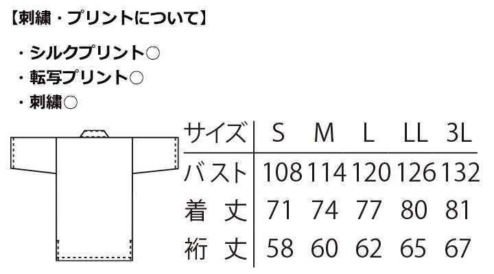 ARB-G71101 ジンベイ(男女兼用) サイズ表