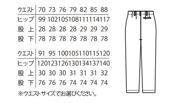 ARB-KH420 ズボン(メンズ・ノータック) サイズ表