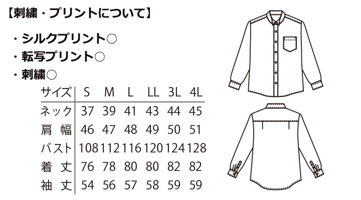 ARB-KM4038 ウイングカラーシャツ(メンズ・長袖) サイズ表