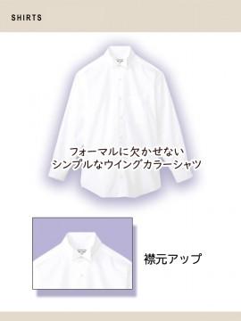 ARB-KM4038 ウイングカラーシャツ(メンズ・長袖) 機能1