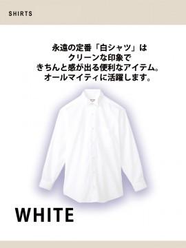 ARB-KM4038 ウイングカラーシャツ(メンズ・長袖) 機能2