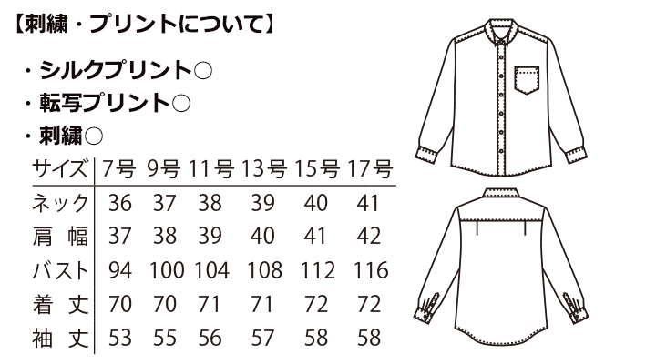 ARB-KM4039 ウイングカラーシャツ(レディス・長袖) サイズ表