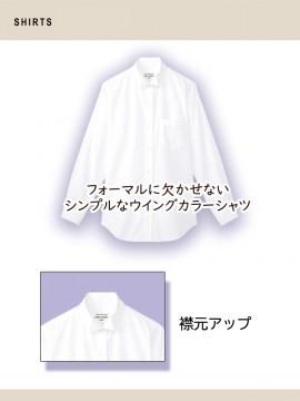 ARB-KM4039 ウイングカラーシャツ(レディス・長袖) 機能1