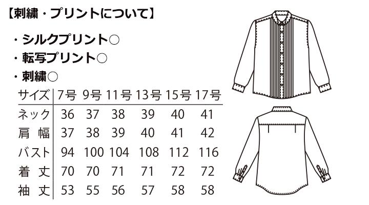 ARB-KM4091 ピンタックウイングカラーシャツ(レディス・長袖) サイズ表