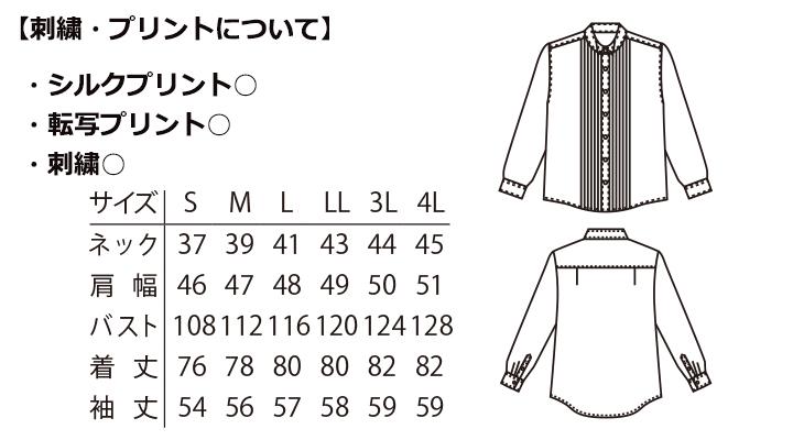 ARB-KM4092 ピンタックウイングカラーシャツ(メンズ・長袖) サイズ表