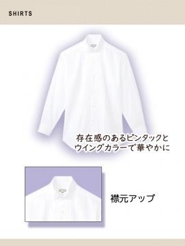 ARB-KM4092 ピンタックウイングカラーシャツ(メンズ・長袖) 機能1