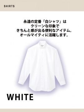 ARB-KM4092 ピンタックウイングカラーシャツ(メンズ・長袖) 機能2