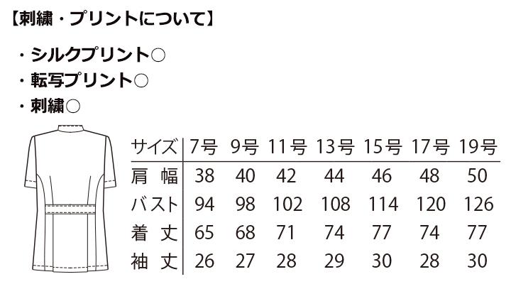 ARB-MB1015 ケーシー(レディス) サイズ表