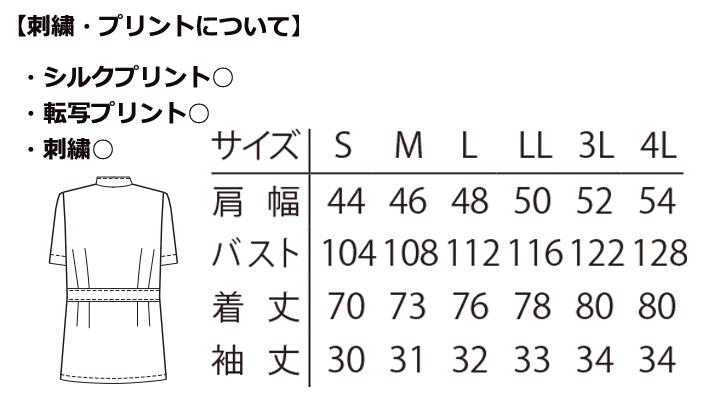 ARB-MB1016 ケーシー(メンズ) サイズ表