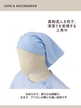 ARB-No.29 三角巾(男女兼用) 機能