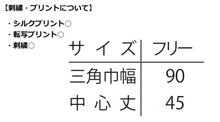 ARB-No.29 三角巾(男女兼用) サイズ表