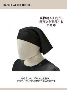 ARB-No.30 三角巾(男女兼用) 機能1