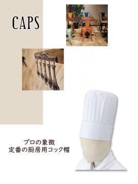山高帽(男女兼用)