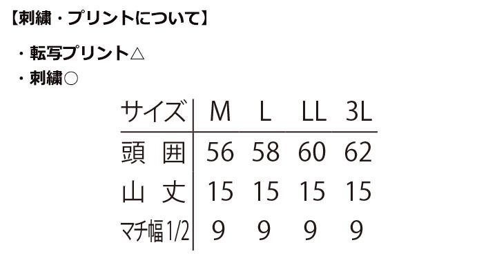 ARB-No.45 山高帽(男女兼用) サイズ表