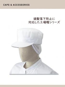ARB-No.50 作業帽(メンズ) 機能