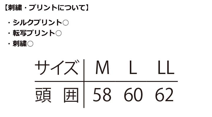 ARB-No.50 作業帽(メンズ) サイズ表