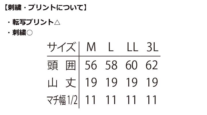 ARB-No.5978 コック帽(男女兼用) サイズ表