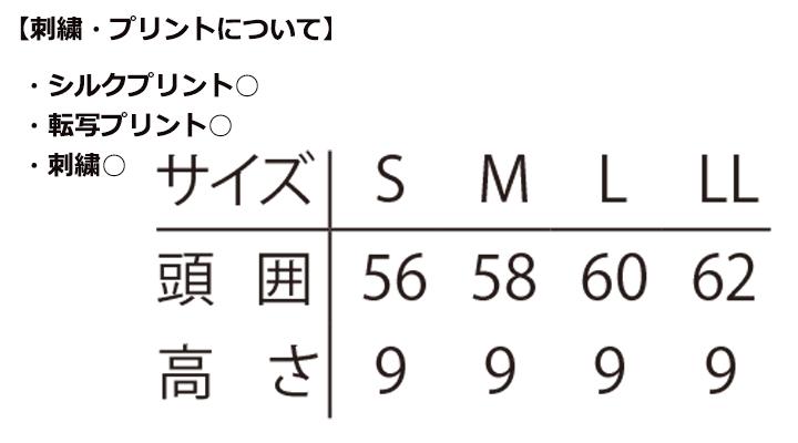 ARB-No.7600 和帽子(天メッシュ・男女兼用) サイズ表