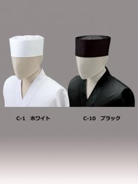 ARB-No.7600 和帽子(天メッシュ・男女兼用) カラー一覧