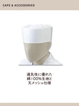 和帽子(天メッシュ・男女兼用)
