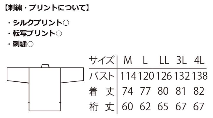 ARB-SR1029 ジンベイ(メンズ) サイズ表