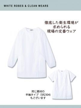 ARB-SR1304 白衣(レディス・長袖) 機能1