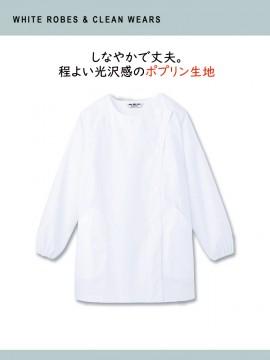ARB-SR1304 白衣(レディス・長袖) 機能2