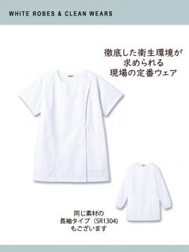 SR-2304 白衣(レディス・半袖) 機能1