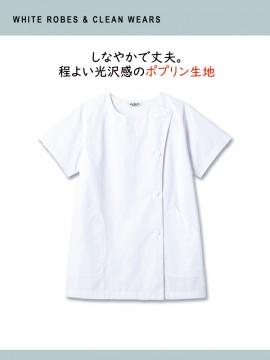 SR-2304 白衣(レディス・半袖) 機能2