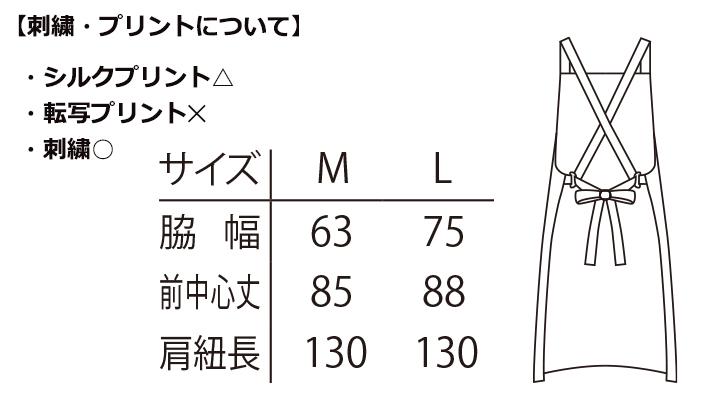 ARB-T63 エプロン(男女兼用) ユニセックス サイズ