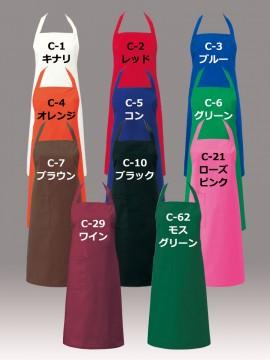 ARB-T63 エプロン(男女兼用) ユニセックス カラー